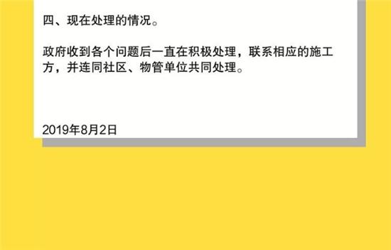 关于仁寿汪洋安置房质量问题,相关部门已回复!