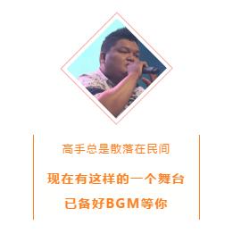 中国好声音全国海选眉山赛区