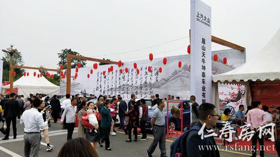 2019眉山十一房产汽车家装文化节启幕