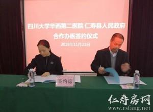 期待!川大华西第二医院将与仁寿合作办医!