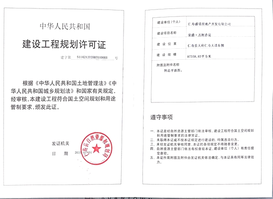 2建设工程规划许可证.jpg