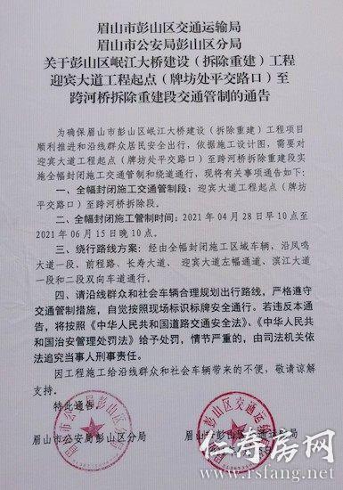 注意了!全幅封闭施工,眉山岷江大桥即将拆除重建!.jpeg