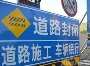 请绕行!仁寿这段路断道施工将长达半年!